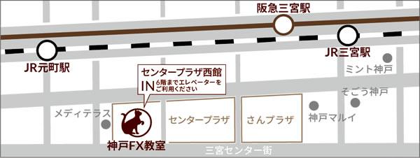神戸FX教室アクセス