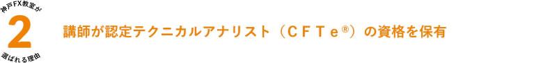 講師が認定テクニカルアナリスト(CFTe®)の資格を保有