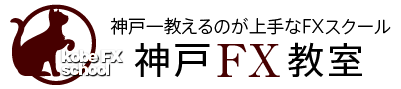 神戸一教えるのが上手なFXスクール | 神戸FX教室