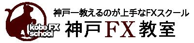 神戸一教えるのが上手なFXスクール   神戸FX教室
